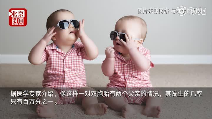 [视频]百万分子一概率!厦门一对双胞胎竟是同母异父!