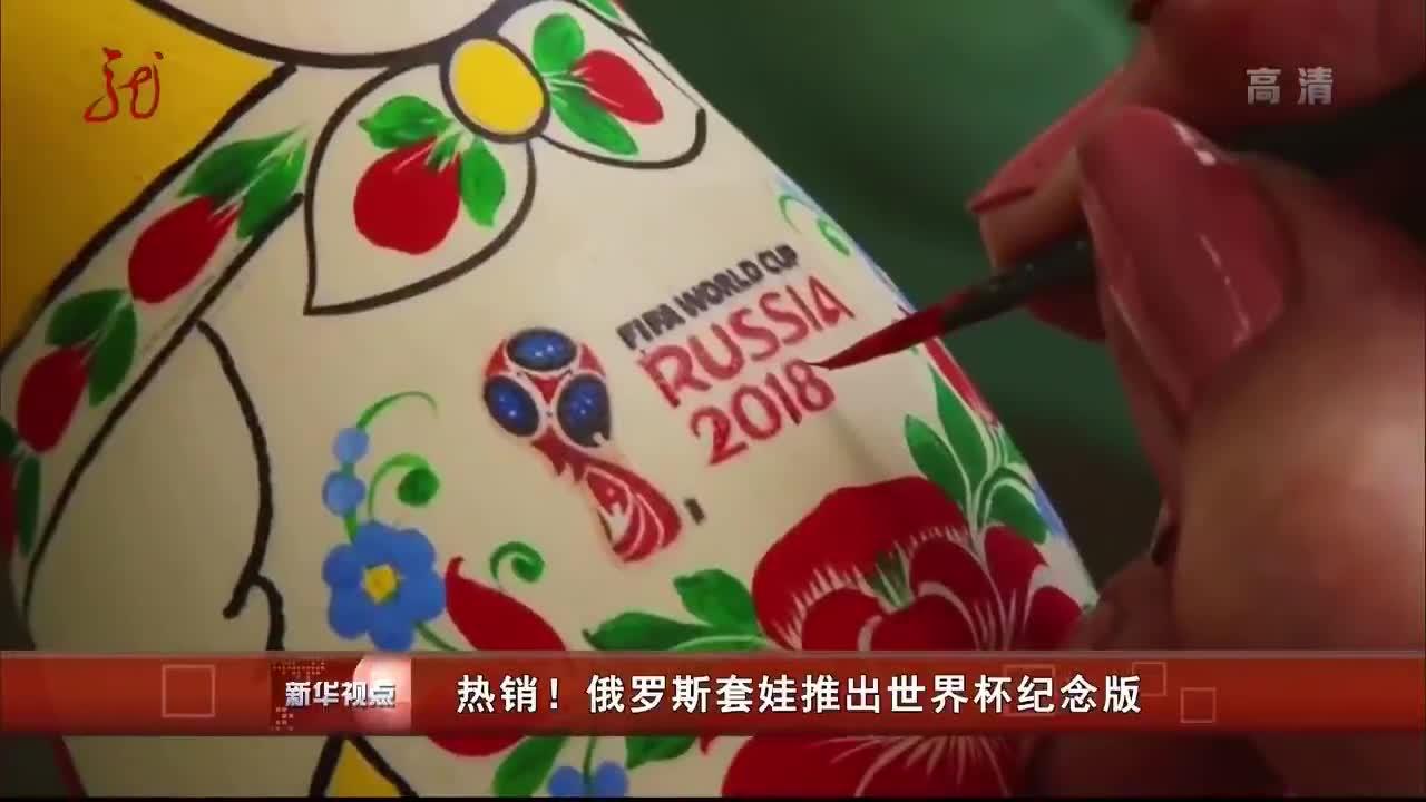 [视频]热销!俄罗斯套娃推出世界杯纪念版