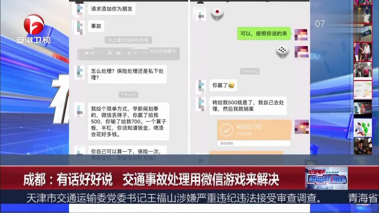 [视频]成都:有话好好说 交通事故处理用微信游戏来解决