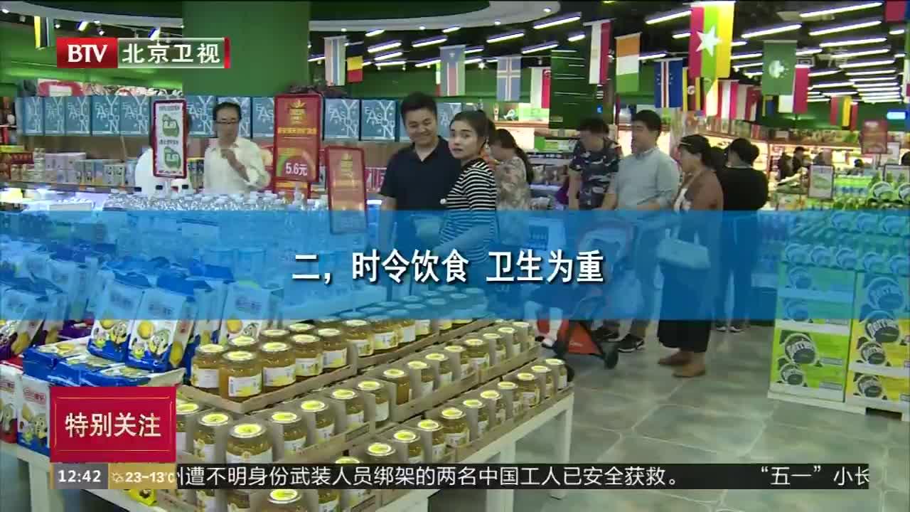 """[视频]中国消费者协会发布""""五一""""消费提示"""