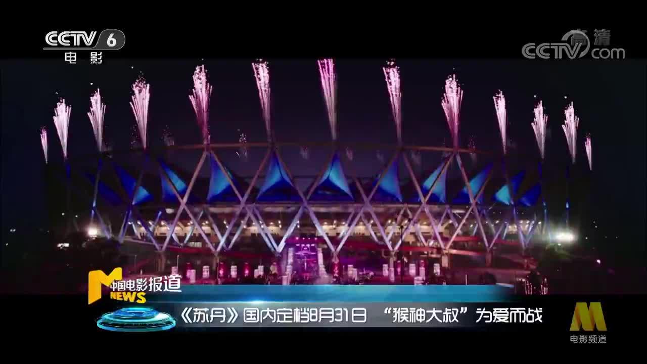 """[视频《苏丹》国内定档8月31日 """"猴神大叔""""为爱而战"""