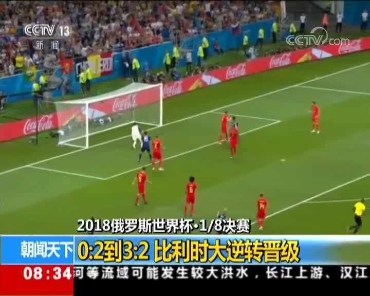 [视频]读秒绝杀!比利时3-2逆转日本 查德利送致命一击