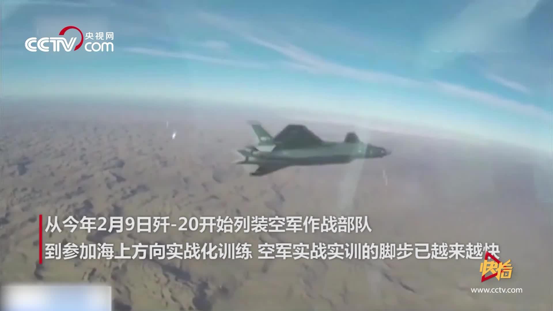 [视频]歼-20首次开展海上实战训练 在练兵备战中飞出新航迹
