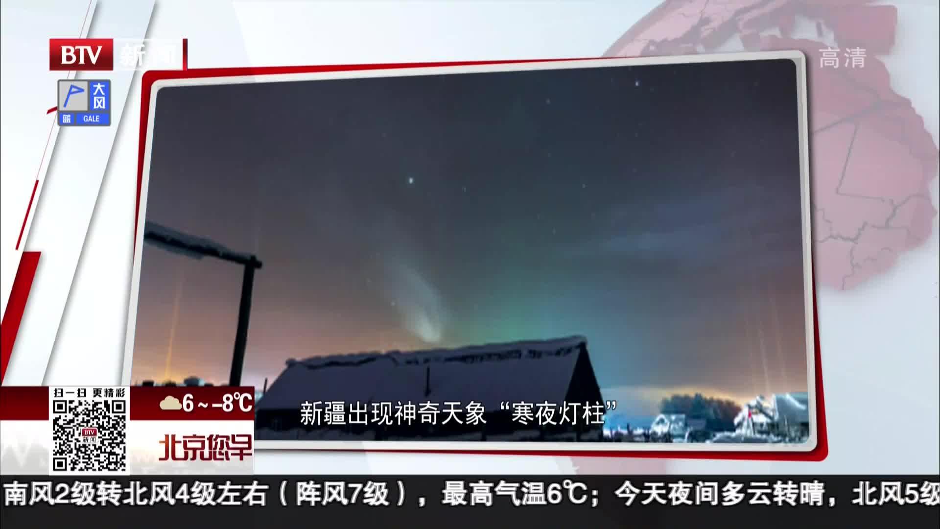 """[视频]新疆出现神奇天象""""寒夜灯柱"""" 超梦幻"""