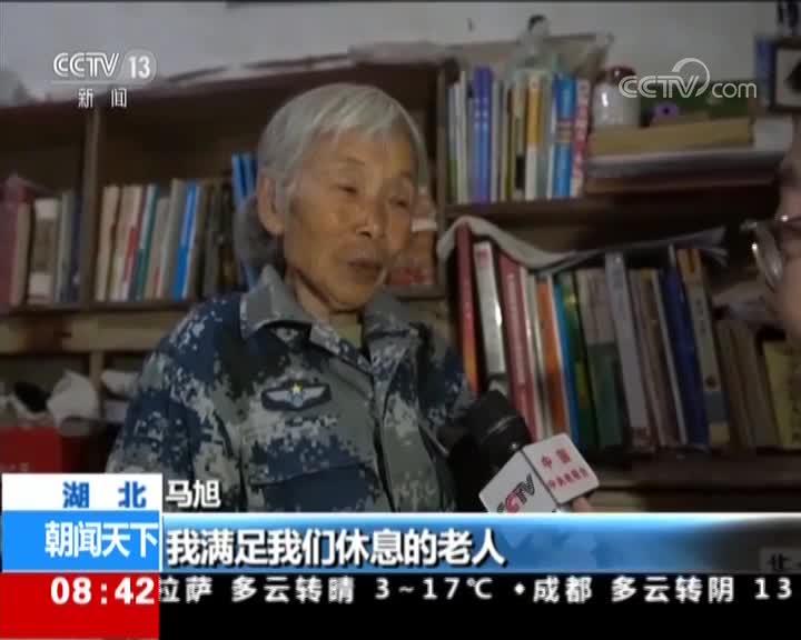 """[视频]感动!中国首位女空降兵千万积蓄""""空投""""家乡"""