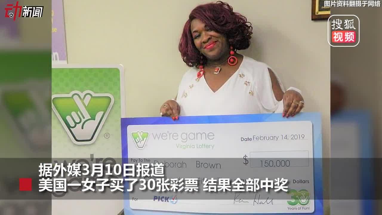 """[视频]""""我快得心脏病了!""""美国女子买30张彩票结果全中 领走100万元"""
