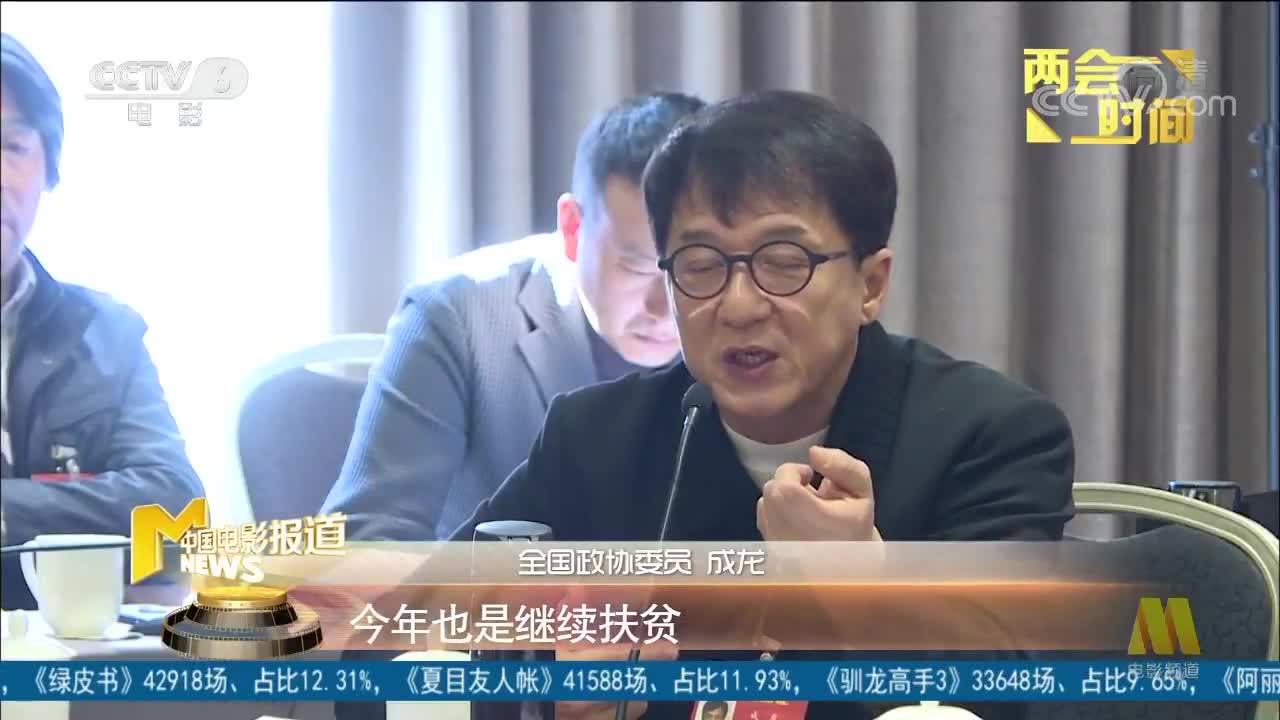 [视频]全国政协委员成龙 提案再次聚焦扶贫