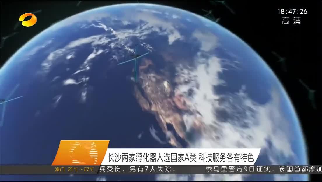 2018年11月10日湖南新闻联播