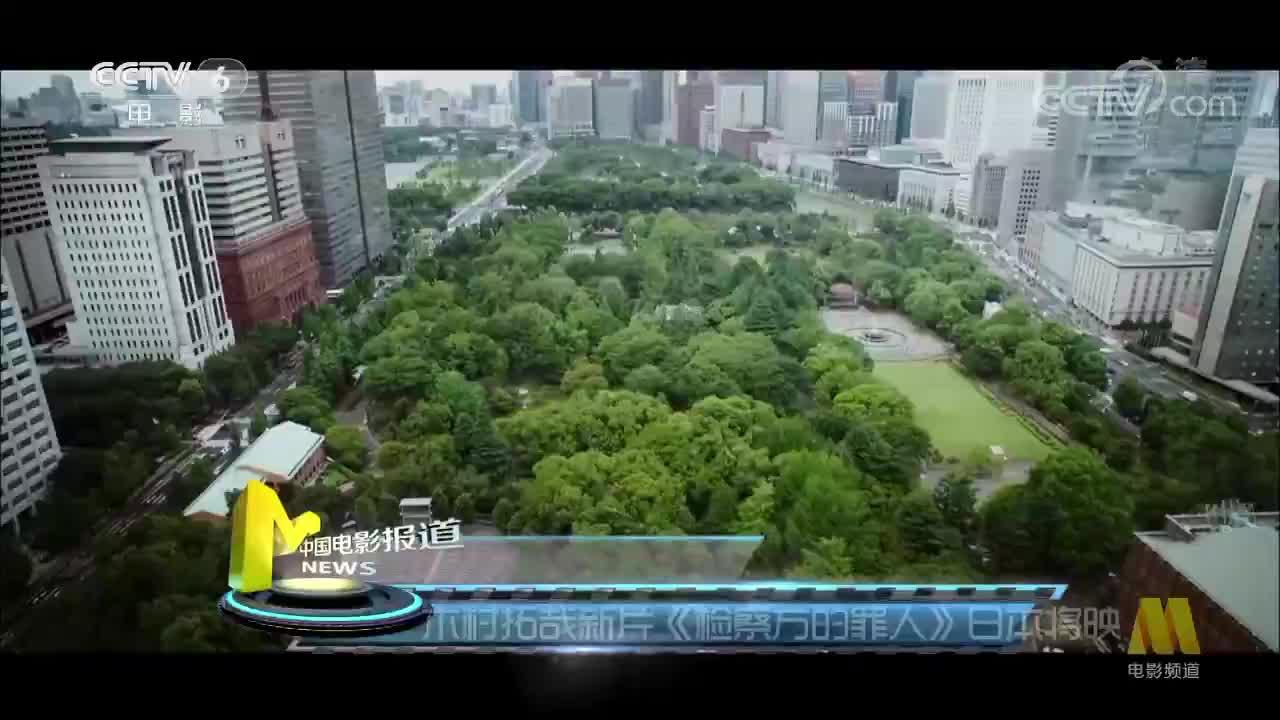 [视频]木村拓哉新片《检察方的罪人》日本将映