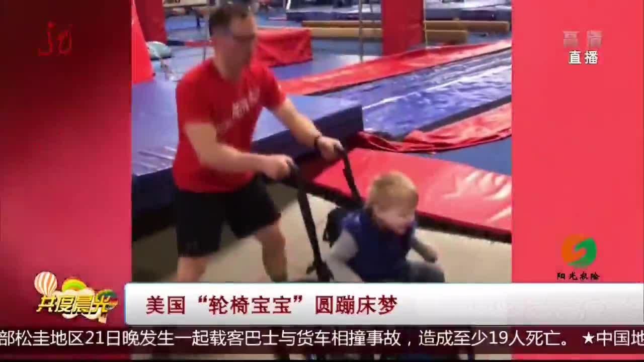 """[视频]美国""""轮椅宝宝""""圆蹦床梦"""