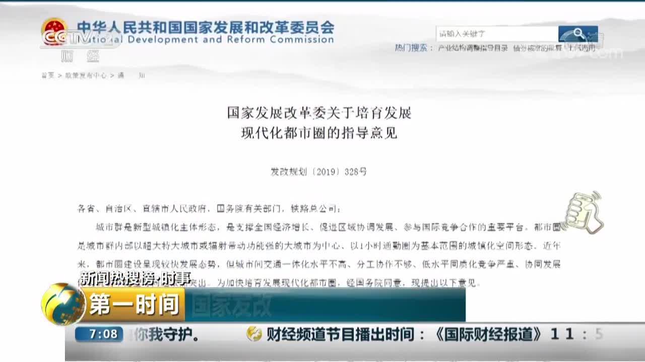 [视频]国家发改委:我国将放开放宽城市落户限制