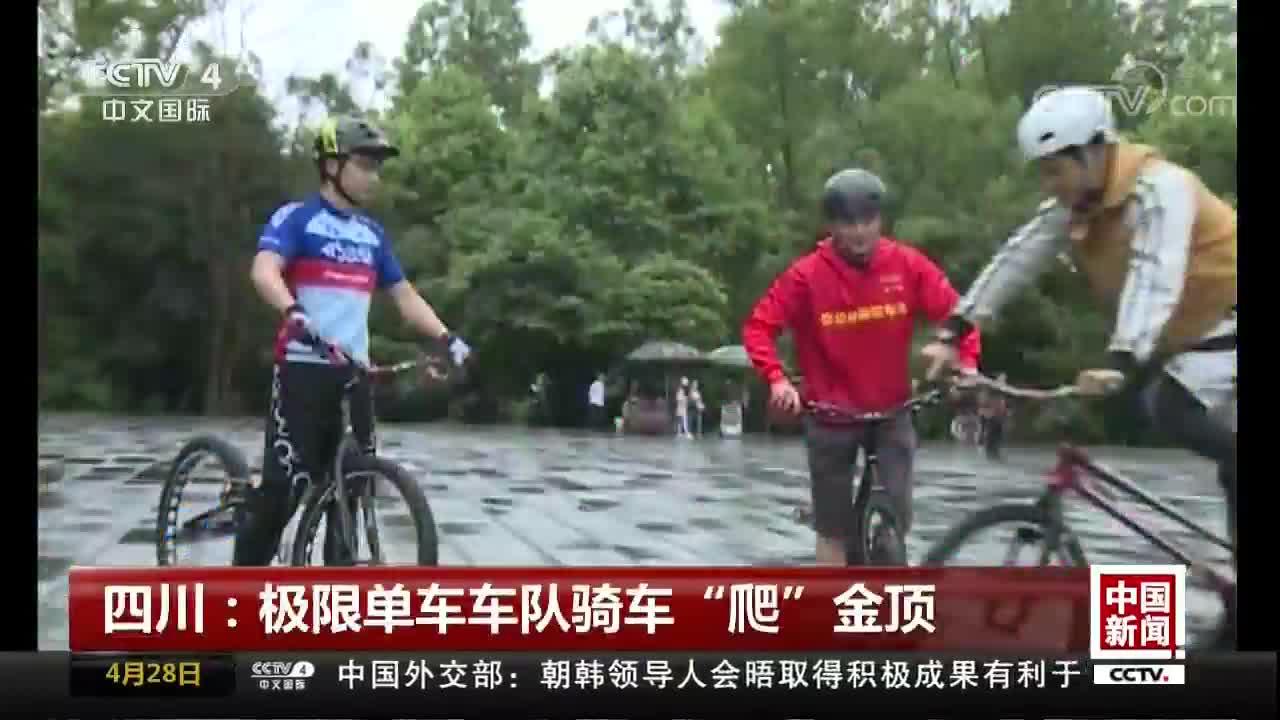 """[视频]极限单车车队骑车""""爬""""金顶"""