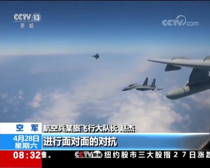 [视频]空军多型多架战机绕飞祖国宝岛 央视多路记者直击战机任务过程