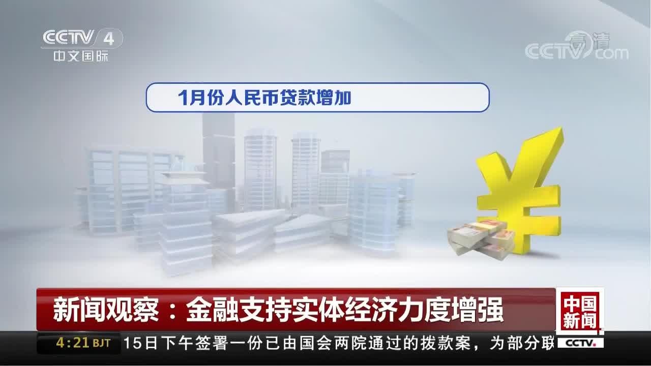 [视频]新闻观察:金融支持实体经济力度增强