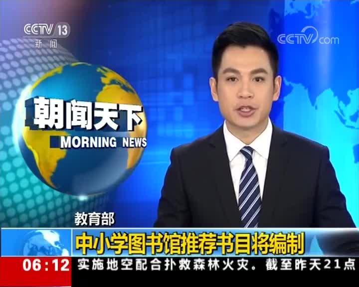 [视频]教育部:中小学图书馆推荐书目将编制