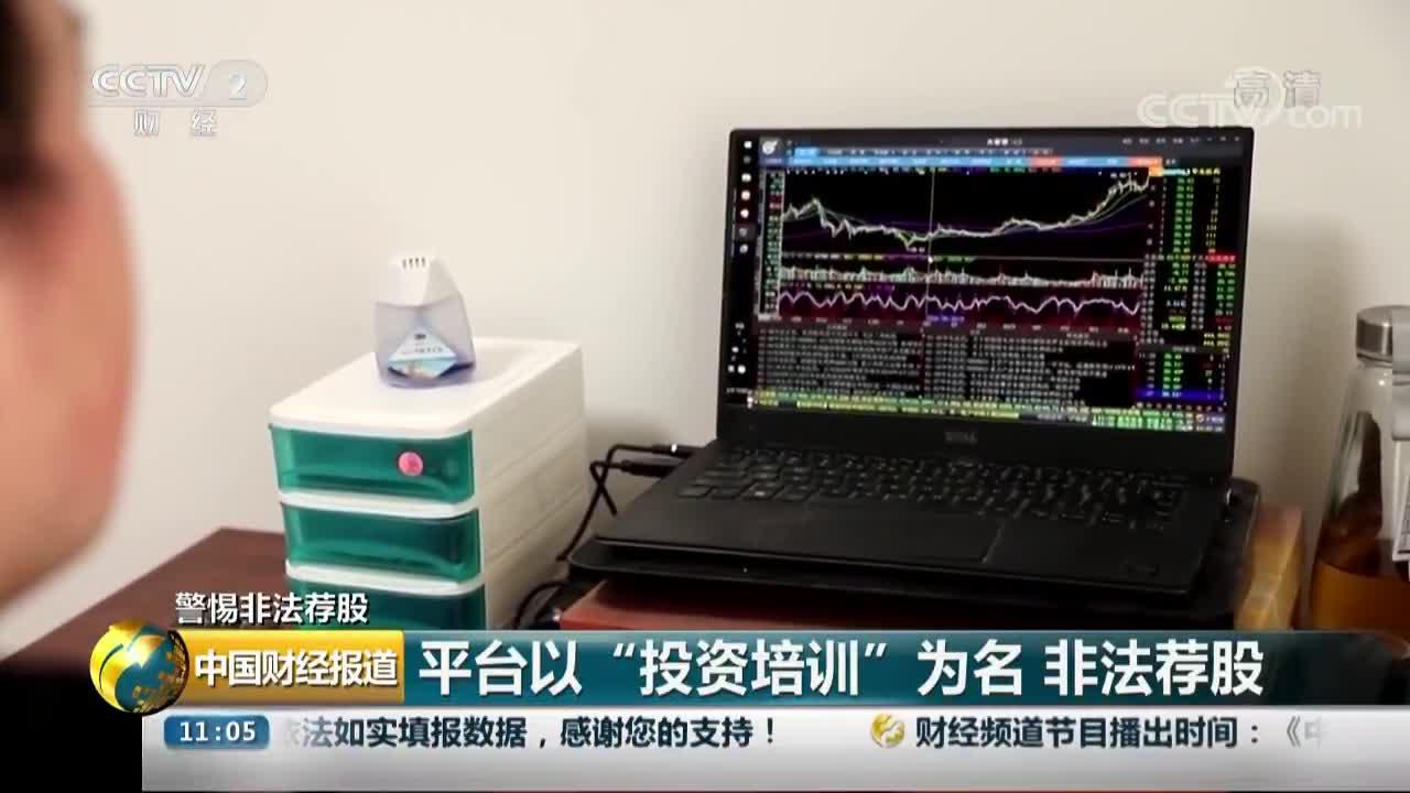 """[视频]警惕非法荐股:平台以""""投资培训""""为名非法荐股"""