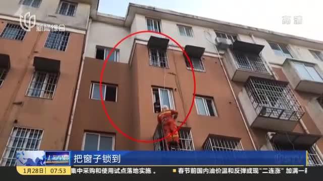[视频]江西南昌:俩娃四楼窗台上大哭 吓坏众邻居