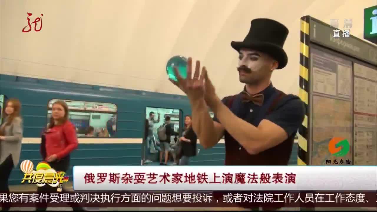 [视频]俄罗斯杂耍艺术家地铁上演魔法般表演