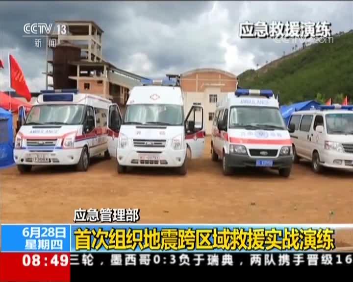 [视频]应急管理部 首次组织地震跨区域救援实战演练