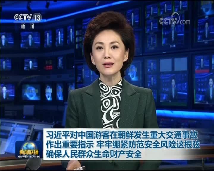[视频]习近平对中国游客在朝鲜发生重大交通事故作出重要指示 牢牢绷紧防范安全风险这根弦 确保人民群众生命