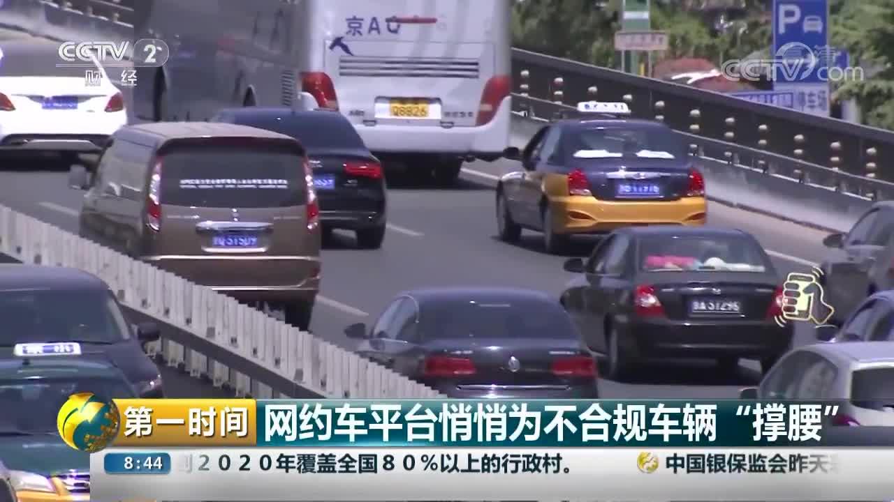 """[视频]网约车平台悄悄为不合规车辆""""撑腰"""""""