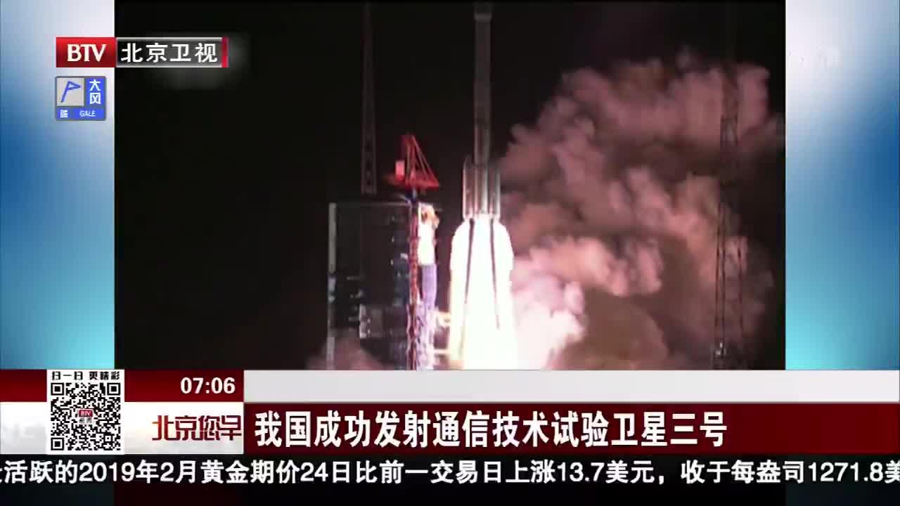 [视频]我国成功发射通信技术试验卫星三号