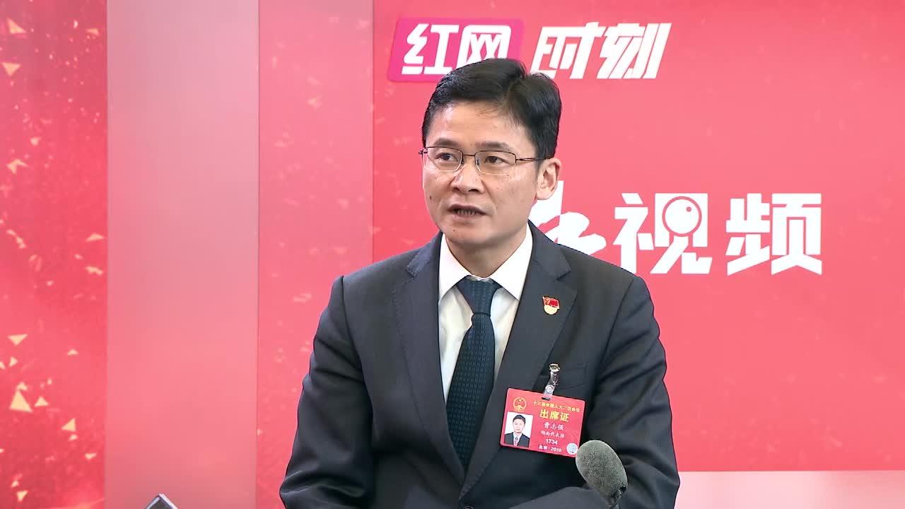 代表访谈丨曹志强:以供给侧结构性改革为主线  做大做强湖南实体经济