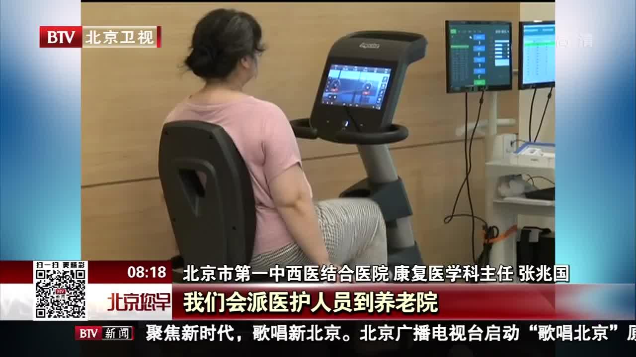 [视频]医疗服务进入养老院 药品纳入医保