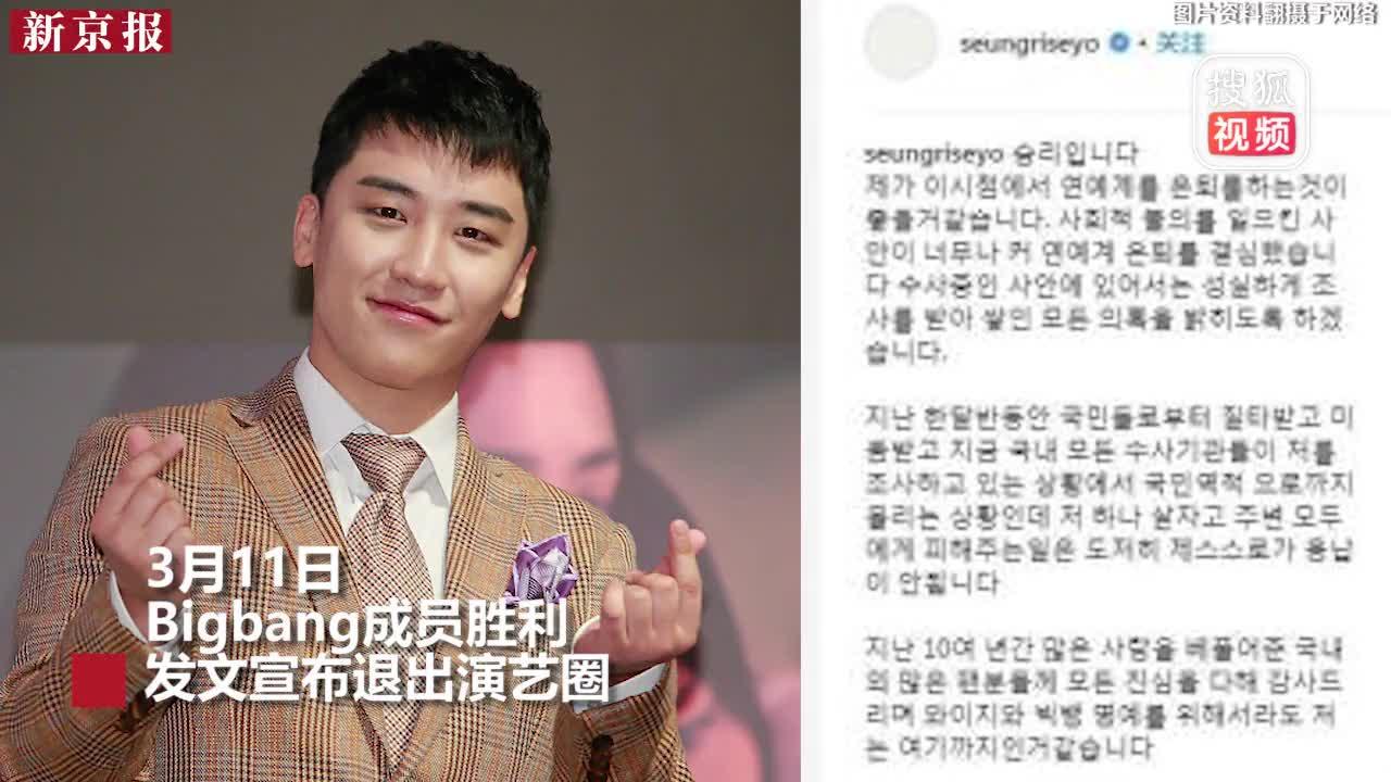 [视频]韩国Bigbang成员胜利涉嫌夜店丑闻 宣布退出演艺圈:会认真地接受调查