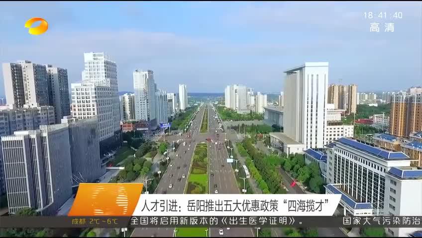 2018年12月16日湖南新闻联播