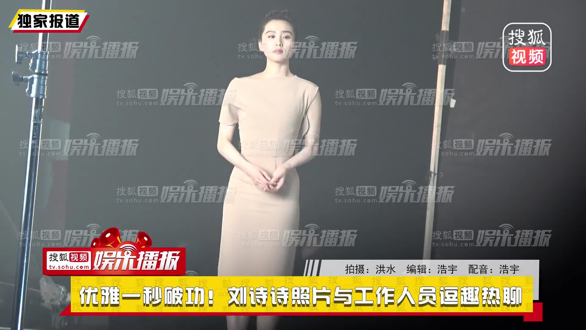 [视频]优雅一秒破功!刘诗诗照片与工作人员逗趣热聊