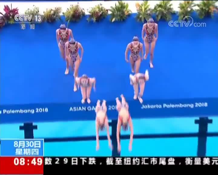 [视频]亚运会:花样游泳集体项目 第100金!中国队实现亚运四连冠