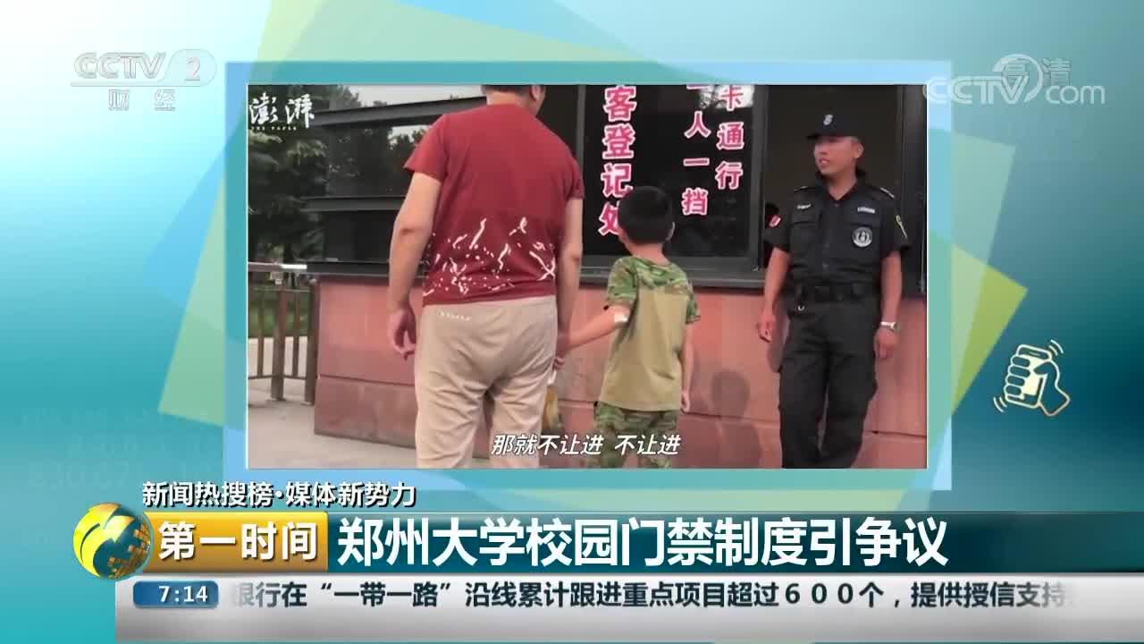 [视频]郑州大学校园门禁制度引争议