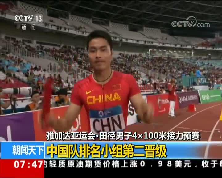 [视频]亚运会:田径男子4×100米接力预赛 中国队排名小组第二晋级