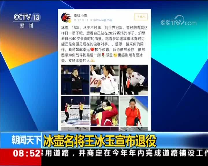 [视频]冰壶名将王冰玉宣布退役