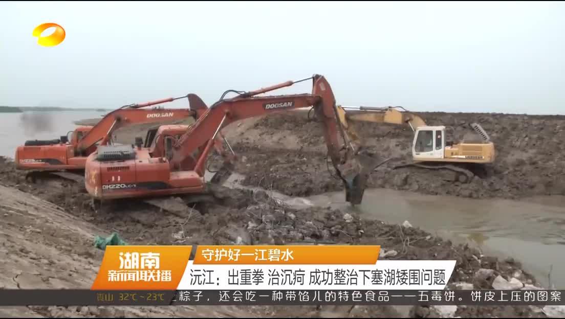 2018年06月16日湖南新闻联播