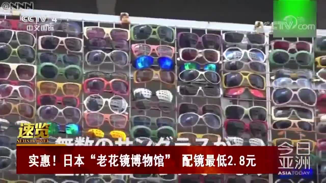 """[视频]日本""""老花镜博物馆"""" 配镜最低2.8元"""