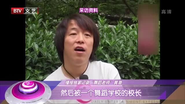 [视频]黄渤 曾当七年舞蹈老师?