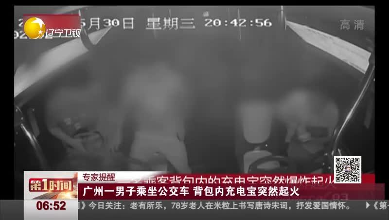[视频]广州一男子乘坐公交车 背包内充电宝突然起火