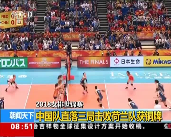 [视频]2018女排世锦赛 中国队直落三局击败荷兰队获铜牌