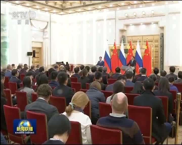 [视频]李克强与俄罗斯总理共同会见记者