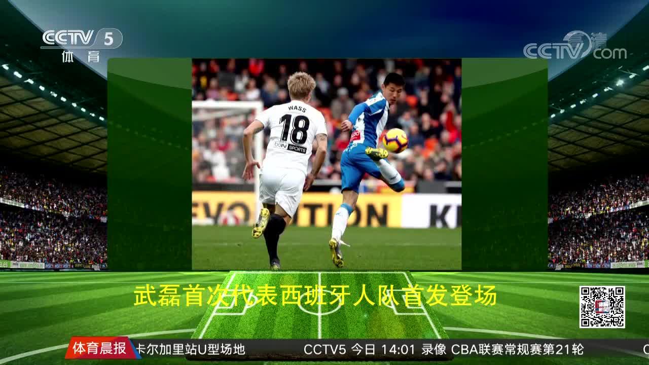 [视频]武磊首次代表西班牙人队首发登场