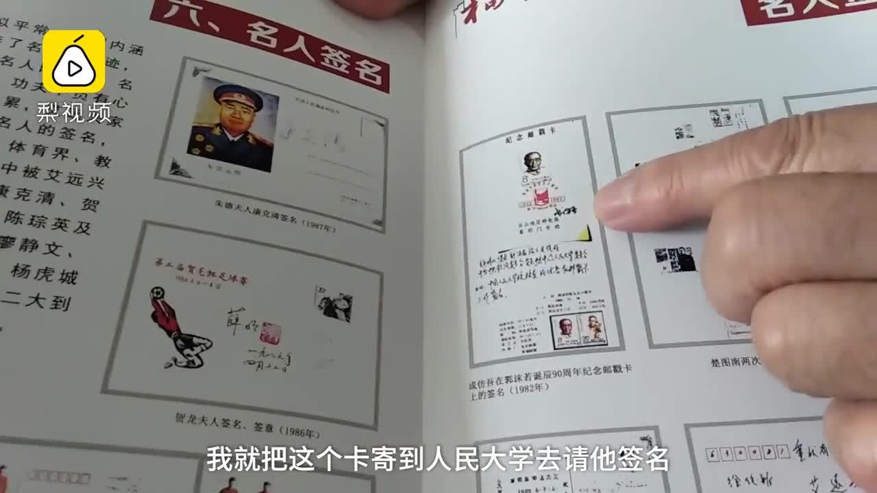 """[视频]重庆最老""""追星族""""!8旬翁集200名人签名 建市首个家庭档案"""