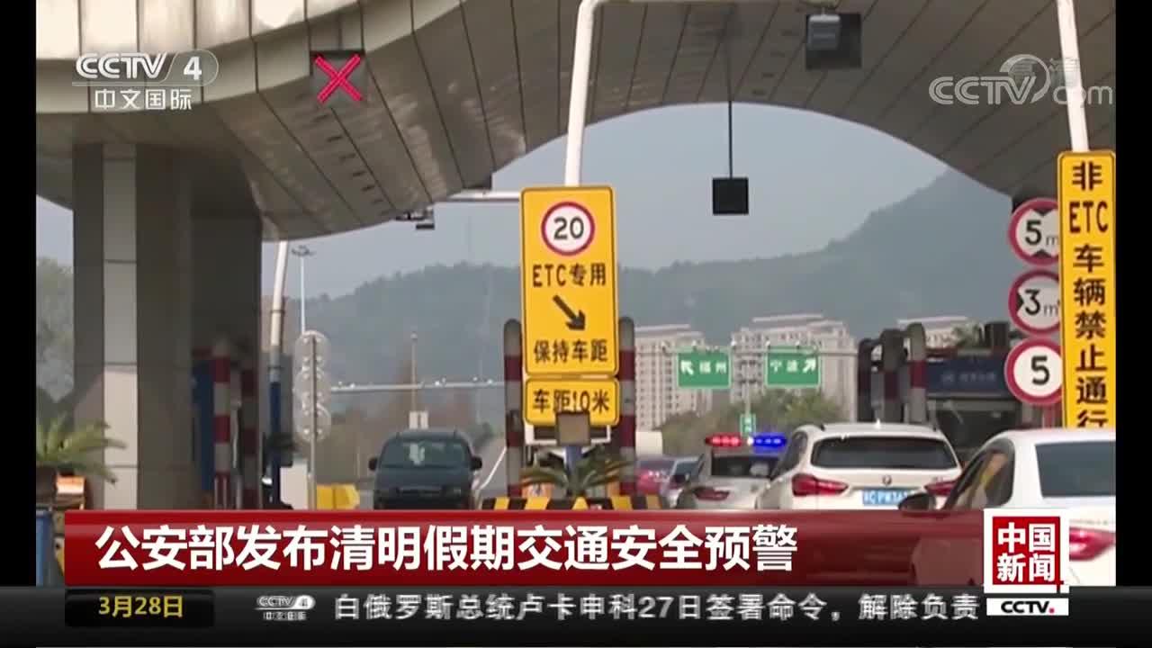 [视频]公安部发布清明假期交通安全预警
