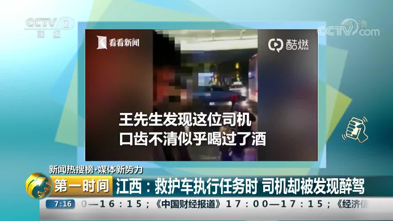 [视频]江西:救护车执行任务时 司机却被发现醉驾