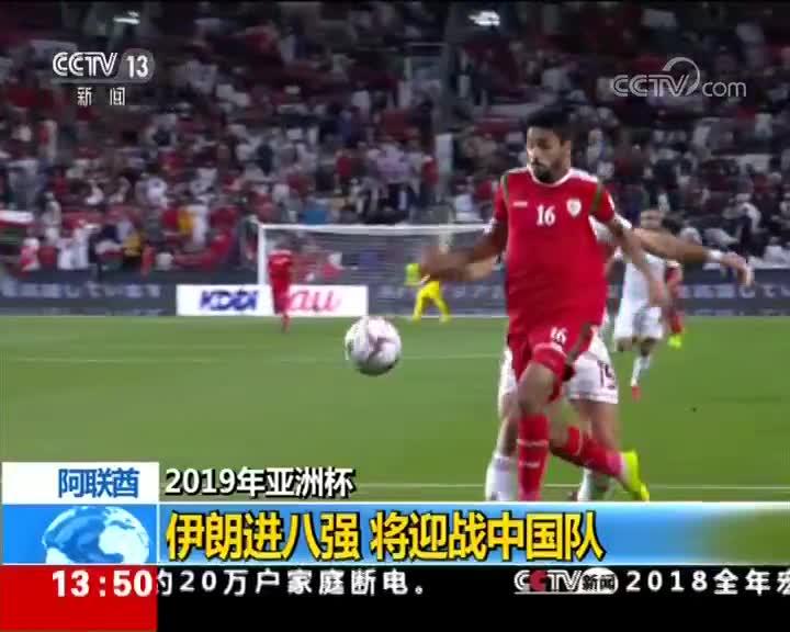 [视频]2019年亚洲杯:伊朗进八强 将迎战中国队