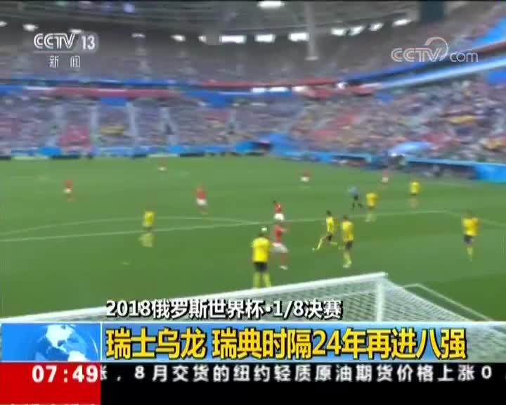 [视频]福斯贝里一脚定乾坤 瑞典1-0瑞士晋级八强