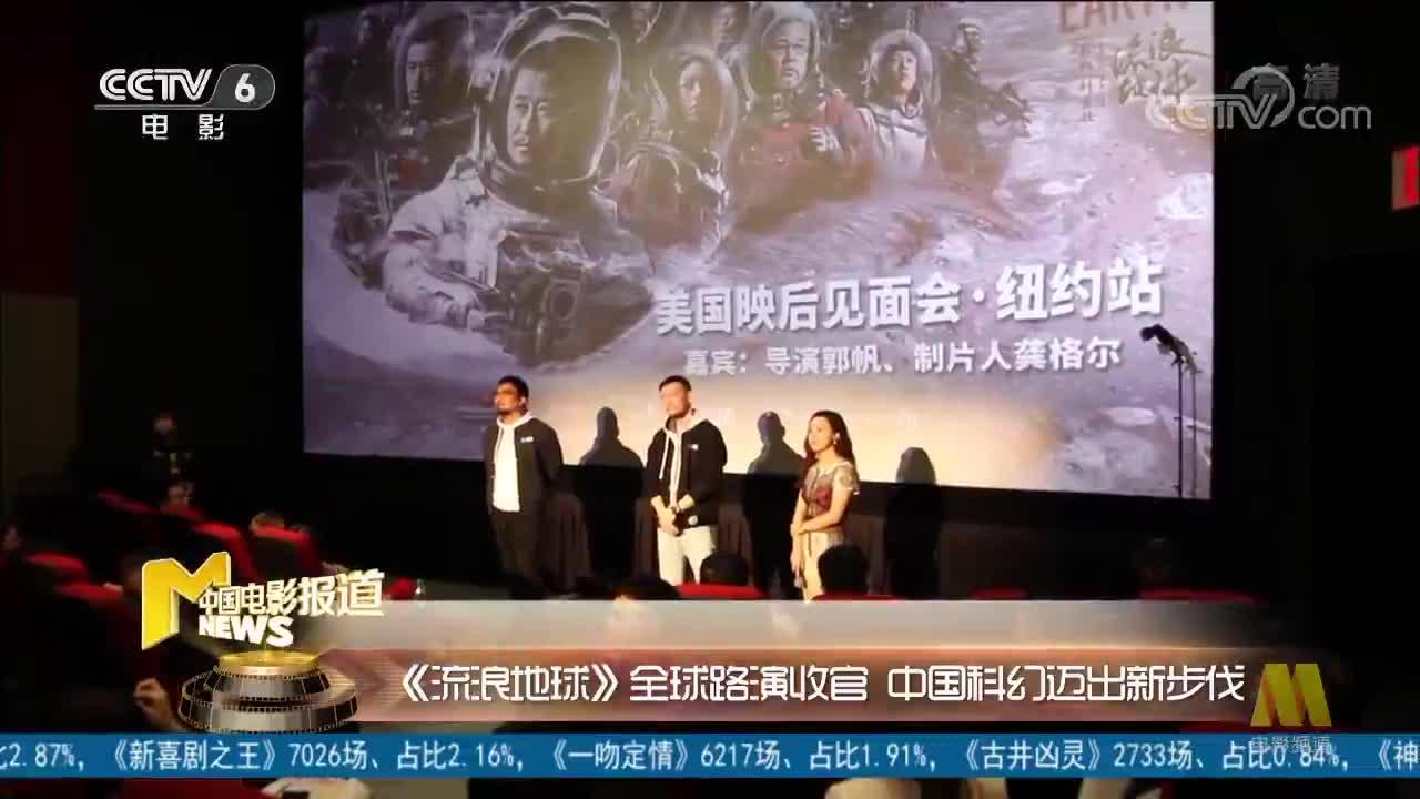 [视频]《流浪地球》全球路演收官 中国科幻迈出新步伐