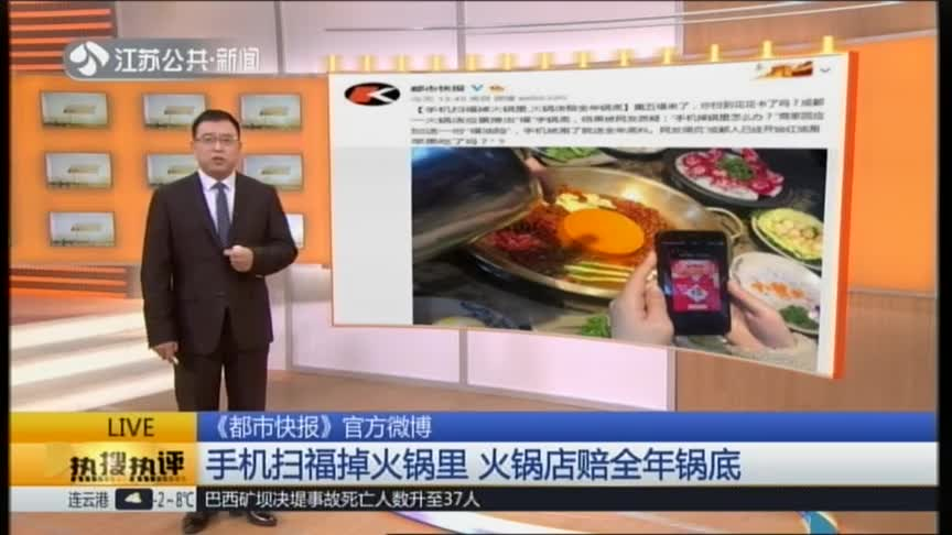 [视频]手机扫福掉火锅里 火锅店赔全年锅底