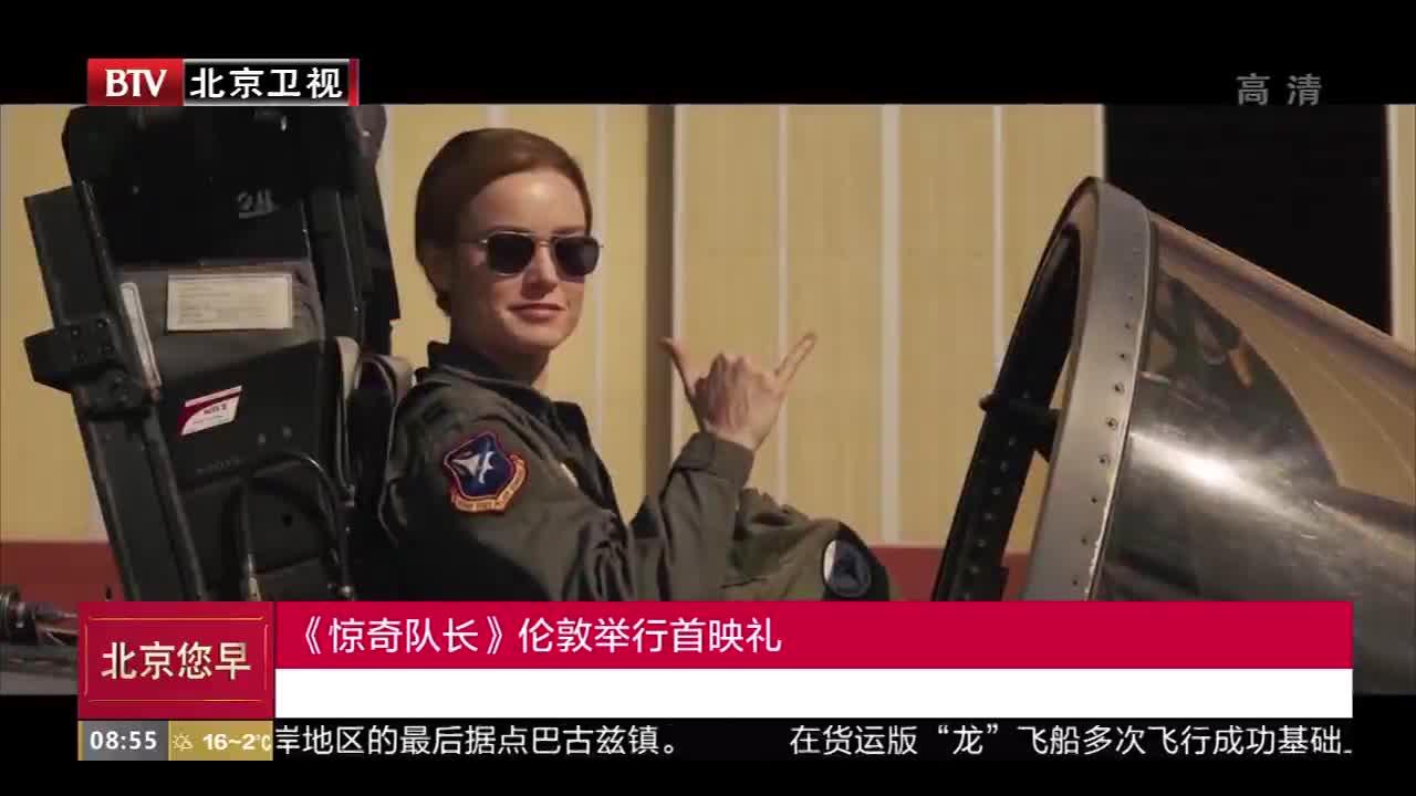 [视频]《惊奇队长》伦敦举行首映礼